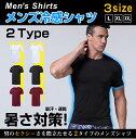 シャツ メンズ 冷感シャツ 半袖シャツ 吸汗 速乾 接触冷感...