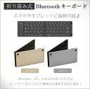 Bluetooth キーボード 折りたたみ 持ち運び 軽量 コンパクト 薄い 軽い ワイヤレス...
