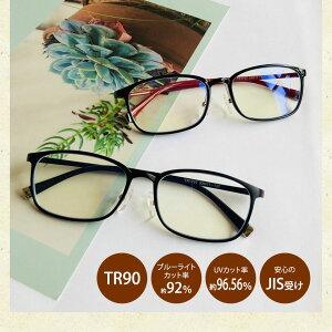 ポイント10倍 5点セット JIS検査済 pcメガネ ブルーライトカット メガネ レディース パソコン メガネ PC眼鏡 ブルーライトカット率最大92% UVカット率最大96% メガネ用眼鏡ケース 収納袋 クロス ドライバー付き