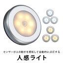 足元灯 コンセント 足元ライト 人感センサーライト LEDキャビネットライト LED 夜間 常夜灯