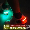 LEDシューズライト 2個セット...