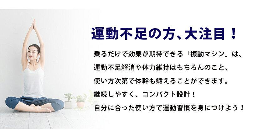 TOKAI『振動マシン(80001608)』