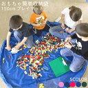 おもちゃマット 150cm 大容量 玩具収納 レゴマット おもちゃ 収納 袋 簡単整理 撥水加工 おもちゃ キッズ 片付け 収納袋 レジャーシート ナイロン プレイマット アウトドア プレイマット 送料無料