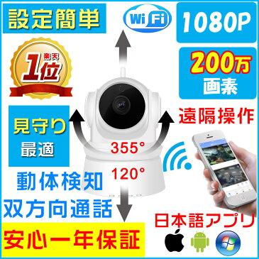 防犯カメラ ワイヤレス ネットワークカメラ ip 見守り 小型 カメラ 双方向音声 通話 wifi カメラ 200万画素 1080p wifi カメラ 動体検知 暗視撮影 スマホ、ipad、パソコン対応 防犯カメラ 日本語アプリ&説明書 一年保証 夜 HD 広角 屋内 監視 sdカード録画 送料無料