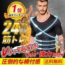 【複数購入割引あり】【楽天ランキング1位】 加圧シャツ メンズ 加圧下...