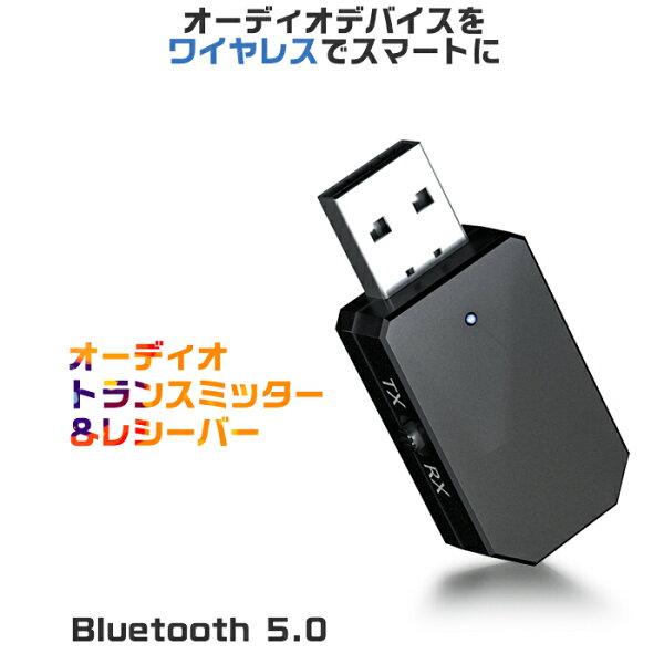 10倍bluetoothトランスミッターレシーバー5.0テレビ送信車usb送信機受信機一台二役switch対応トランスミッターブ
