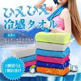 一個買うと、一個おまけ♪冷感タオル ひんやりタオル 熱中症 対策 暑さ 夏 日差 日射 フェイスタオル スポーツタオル スポーツジム エクササイズ 冷える 冷たい ひんやり クール タオル cool 送料無料 【安もんや】