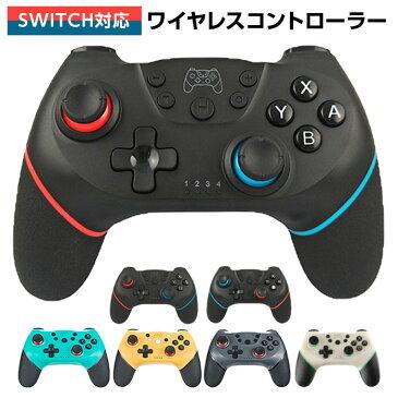 ポイント5倍 Switch コントローラー 無線 連射機能 ワイヤレス SWITCH プロコン 任天堂 Nintendo 対応 振動 スイッチ コントローラー Switch対応 Lite 対応 無線Bluetooth HD振動 連射機能 ジャイロセンサー機能搭載 全てシステムに対応
