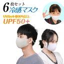 6枚 夏秋用 接触冷感マスク 日本製コーティング 洗える 涼感 涼しい ひんやり 紐調節