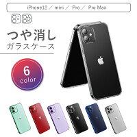iPhone12 ケース カバー iPhone12 Pro ケース カバー iPhone12 Pro Max ケース カバー iPhone12 mini ケース カバー 強化ガラス保護フィルム付き 液晶保護 液晶 保護 スマートフォンアクセサリー