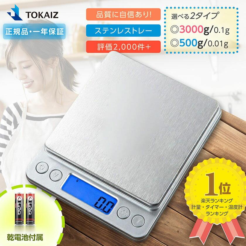 計量・タイマー・温度計, キッチンスケール  4.28 1 0.1g 0.01g 500g 3kg TOKAIZ