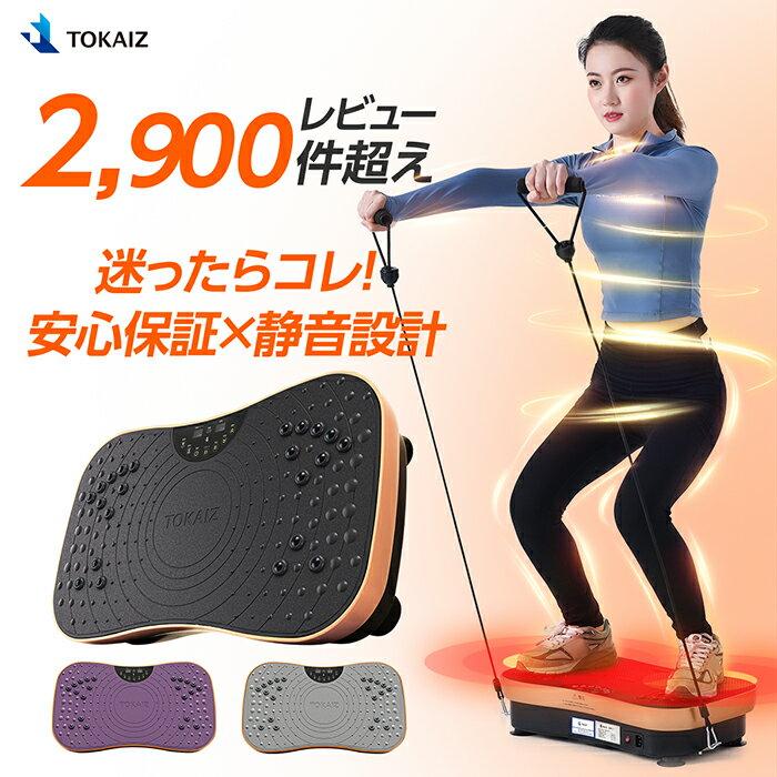 フィットネスマシン, 振動マシン !2,9002021 3D 99 TOKAIZ
