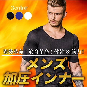 お得2枚セット! 加圧シャツ メンズ 加圧下着 加圧インナー 加圧Tシャツ 半袖 ランニング tシャツ シャツ 加圧 タンクトップ コンプレッション 補正インナー 補正下着 白 黒 ブルー 加圧トレーニング 筋肉 コンプレッションウェア インナー 超加圧 送料無料