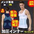 加圧シャツ メンズ 加圧下着 加圧インナー ランニング ダイエットシャツ 補正インナー 補正下着 筋肉 インナー 超加圧