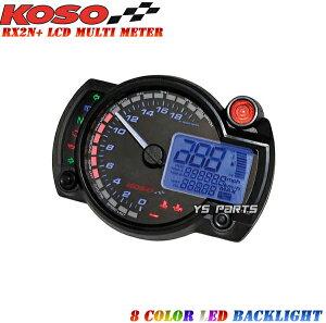 【正規品】KOSO RX2N+LCDメー...