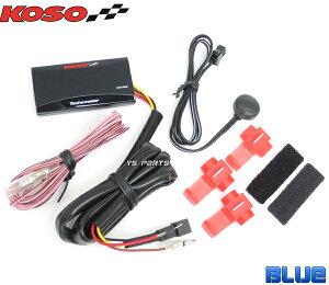 【正規品】KOSO薄型タコメーター青FTR223/FTR250/XR230/XR250モタード/XLR250バハ/CRF250L/CRF250M/CRF250R/フュージョン/フォルツァ/フェイズ