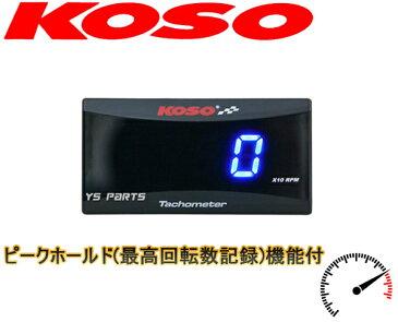 【正規品】KOSO薄型タコメーター青エイプ50/エイプ100/ズーマーX/リード90/トゥデイ/リトルカブ/モンキー/ゴリラ/NSF100/NSR50/NSR80/ダックス/シャリー
