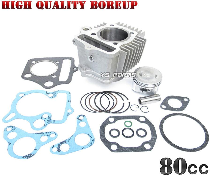 エンジン, ボアアップキット 80ccCF5050SCD50AC09AD0550C50 AF53XR50AE03