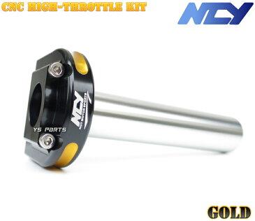 【大人気】NCY薄型ハイスロ金 NSR50/NSR80/NS-1/NS50F/モンキー/ゴリラ/ダックス/シャリー/ズーマー/エイプ50/エイプ100/FTR223等に