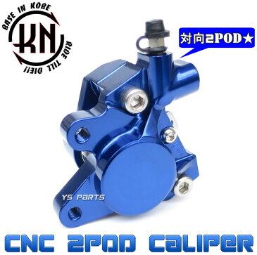 【正規品】対向2PODアルミCNCヤマンボキャリパー青NSR50/NSR80/NSF100/エイプ50/エイプ100/XR100モタード等のリアヤマンボ化に