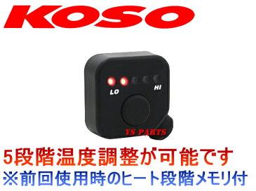 [消費電力抑制機能装備]KOSO5段階調節マルチグリップヒーター110mm-120mmディオ110リード125EXズーマーXPCX125PCX150エイプ100ジョルノクレアスクーピータクトジャイロXジャイロアップ
