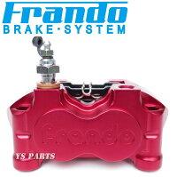 【超高品質】FRANDOラジアルマウント4PODキャリパー+245mm専用サポート+専用ボルト+エアフリーバンジョーボルト付レッドシグナスX3型