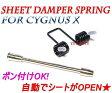 【新品】シグナスX シートダンパースプリング SE44J/SE46J/1MS/1YP