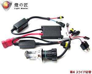新型バラストHID Hi/Lo切替H4 イナズマ400バンディット250バンディット400イントルーダークラシック400グラディウス400グラディウス650スカイウェイブ250