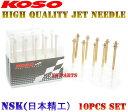 【高品質】日本精工製KOSOビッグキャブ用ニードル10本SET タクトモンキーゴリラエイプライブディオZXスーパーディオZX等
