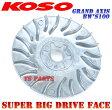 【高品質正規品】グランドアクシス/BW'S100/RX100 KOSO軽量ビッグドライブフェイスASSY 外径110mmサイズ
