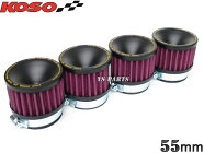 KOSO高性能パワーフィルター4個SET55mmZRX1100/ZRX1200R/ゼファー1100/GPZ900R/Z1000J/XJR1200/XJR1300