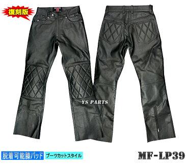 モトフィールドMF-LP39膝パッド付キルトステッチパッド付ブーツアウトレザーパンツ