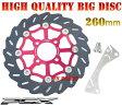 【超高品質】PCX125 260mm高品質フローティングディスクローター+ボルト+キャリパーサポート