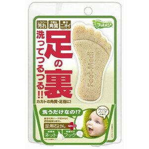 フットメジ 足の裏洗ってつるつる!! 足用角質クリアハーブ石けん フレッシュハーブの香り 60g