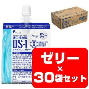 【送料無料】【ケース販売】経口補水液 OS-1ゼリー (オーエスワンゼリー) 200g×30袋