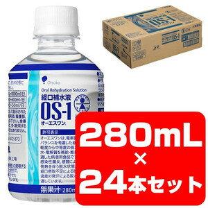 【ケース販売】経口補水液 OS-1 (オーエスワン) 280ml×24本