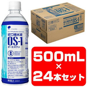 【ケース販売】経口補水液 OS-1 (オーエスワン) 500ml×24本