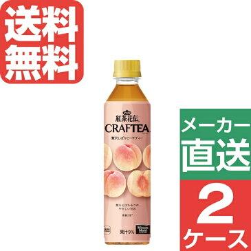 【2ケースセット】紅茶花伝クラフティー 贅沢しぼりピーチティー 410ml PET 1ケース×24本入 送料無料
