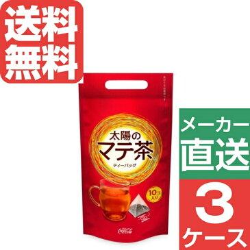 【3ケースセット】太陽のマテ茶情熱ティーバッグ 2.3g ティーバック(10個入り) 1ケース×24本入 送料無料
