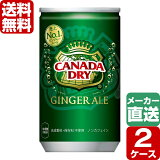 【2ケースセット】カナダドライジンジャーエール 160ml 缶 1ケース×30本入 送料無料
