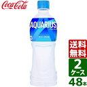 【2ケースセット】アクエリアス 500ml PET 1ケース...