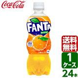 【スタンプラリー対象商品】ファンタオレンジ 500ml PET 1ケース×24本入 送料無料