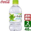 【2ケースセット】いろはす い・ろ・は・す 日本の天然水 ナチュラルミネラルウォーター 340ml ...
