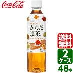 【スタンプラリー対象商品】【2ケースセット】からだ巡茶 410ml PET 1ケース×24本入 送料無料