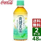 【2ケースセット】爽健美茶 300ml PET 1ケース×24本入 送料無料