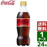 【スタンプラリー対象商品】コカ・コーラゼロカフェイン 500ml PET 1ケース×24本入 送料無料