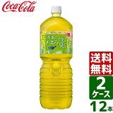 【2ケースセット】綾鷹 茶葉のあまみ 2L PET 1ケース×6本入 送料無料