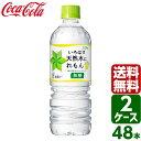 【スタンプラリー対象商品】【2ケースセット】いろはす い・ろ・は・す 天然水にれもん 555ml PET 1ケー...