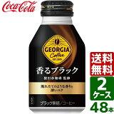 【2ケースセット】ジョージア 香るブラック 260ml ボトル缶 1ケース×24本入 送料無料