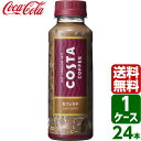 コスタ COSTA コスタコーヒー カフェラテ 270ml PET 1ケース×24本入 送料無料